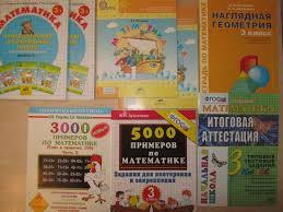 jpg h 3 класс М Кузнецова 5000 примеров по математике задания для повторения и закрепления