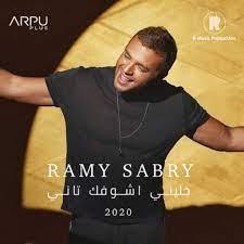 تحميل و استماع اغنية رامي صبري خليني اشوفك تاني 2020