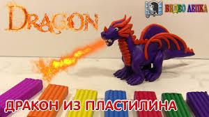 Лепим Дракона из пластилина | Видео Лепка - YouTube