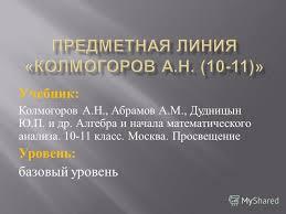 Презентация на тему Учебник Колмогоров А Н Абрамов А М  1 Учебник Колмогоров