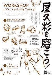 「屋久島bless」の画像検索結果