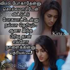 Sweet Dreams Movie Quotes Best of Tamilquotes Tamilmoviequotes Lovequotes Tamil Movie Quotes Sad