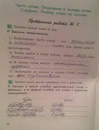 ГДЗ Проверочные и контрольные работы по русскому языку класс  22стр