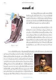 สามก๊ก ฉบับเจ้าพระยาพระคลัง (หน) ตอนที่ ๐๘ - ดาวน์โหลดหนังสือ | 1-17 หน้า