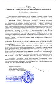 Диссертация Мусси Вероники Семантические и  Отзыв научного руководителя