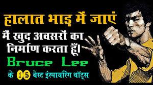 बरस ल क बसट इसपयरग थटस Bruce Lee Quotes In Hindi