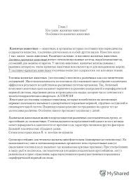 Презентация на тему Муниципальное общеобразовательное учреждение  5 Глава 1
