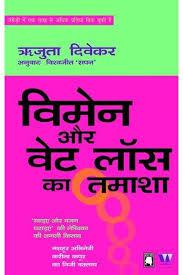 Buy Woman Aur Weight Loss Ka Tamasha Women And The Weight Loss Tamasha Hindi Written By Rujuta Diwekar At Best Price On Markmybook Com