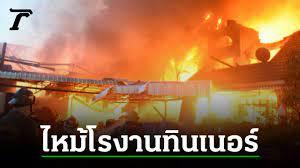 ไฟไหม้ 2 โรงงานรวด มีทินเนอร์เป็นเชื้อเพลิง วอดนับร้อยล้าน