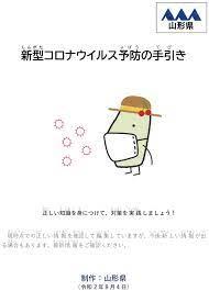 山形 県 ホームページ
