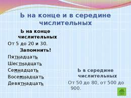 Имя числительное как часть речи Повторение класс русский язык  Ь на конце и в середине числительных Ь на конце числительных Ь в середине числительных От