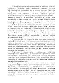 Отраслевой доклад Полиграфия России 22