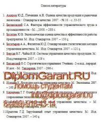 Контрольная работа Управление качеством список литературы к контрольной работе по управлениюб качеством