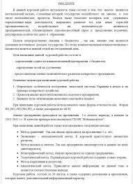 Выводы для курсовой работы инвестиционная деятельность предприятия Введение курсовой работы Советы по написанию