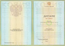 Ваше решение Купить диплом в Санкт Петербурге Диплом любого Вуза с 2005 по 2008 года с приложением