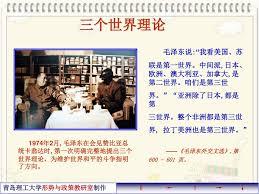 """Image result for 毛主席三个世界""""理论"""