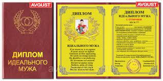 Сувнирный диплом Идеального мужа продажа цена в Харькове  Сувнирный диплом Идеального мужа