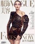 Vogue china september 2017 mario testino