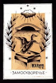 кольщик наколи мне купола татуировщики перепридумывают гербы