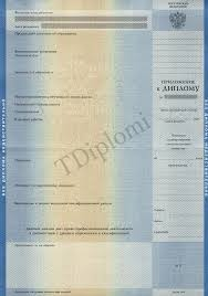 Купить диплом о высшем образовании в Москве цены  Приложение диплома 2002 2008 года