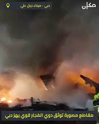 مكان - انفجار قوي يهز دبي