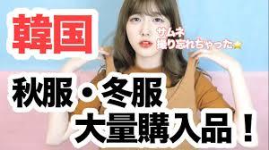 韓国韓国での秋服冬服大量購入品 Youtube