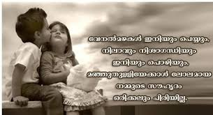 Motivational Quotes For Students In Malayalam Saferbrowser Yahoo Enchanting Love Meg Malayalam
