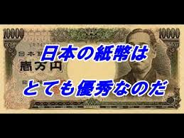 「ニッポンの紙幣づくりの技術は世界一だという・・・」の画像検索結果
