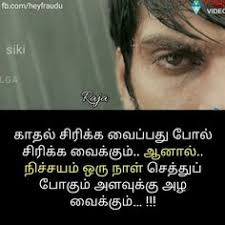 tamil feeling very heart touching love failure kavithai images hd pictures vday images hd picture feelings and true words