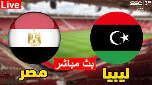 مشاهدة مباراة مصر وليبيا بث مباشر اليوم 08/10/2021 تصفيات كاس العالم