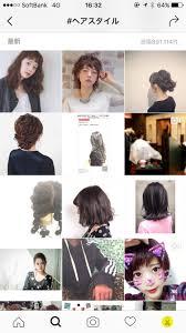 インスタインスタ映えするヘア写真の撮り方 次世代美容師応援