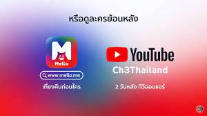 ทำไมดูระเริงไฟ ep.3 ใน youtube ของช่อง3 ไม่ได้อะคะ - Pantip