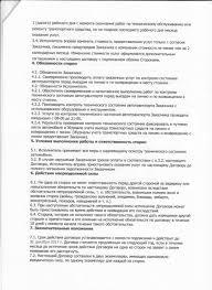 Договор оказания услуг по ремонту оборудования