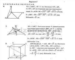 Геометрия Контрольная работа Вариант ГДЗ Тест контроль  Геометрия Контрольная работа 5 Вариант 2