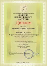 Документы Статьи и конкурсы для учителей и воспитателей  Диплом об участии в конкурсе