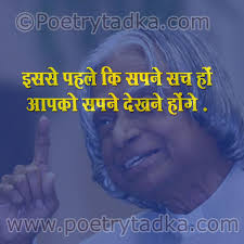 Dream Quotes In Hindi Best Of Dream Quote In Hindi Poetrytadka