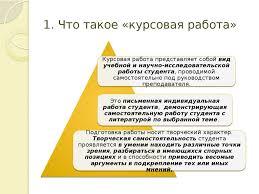 Методические рекомендации по подготовке и оформлению курсовых  Что такое курсовая работа