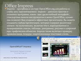 Отчет по практике установка window на virtualbox презентация  office impress
