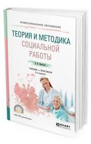 ТЕОРИЯ И МЕТОДИКА СОЦИАЛЬНОЙ РАБОТЫ е изд пер и доп Учебник  Ознакомиться