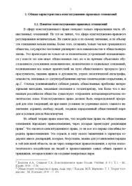 Конституционно правовые отношения понятие виды субъекты Курсовая Курсовая Конституционно правовые отношения понятие виды субъекты 5