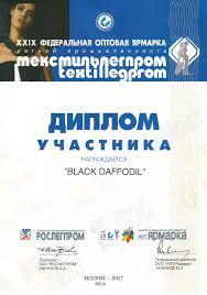 Дипломы Диплом участника выставки Текстильлегпром в 2007 году