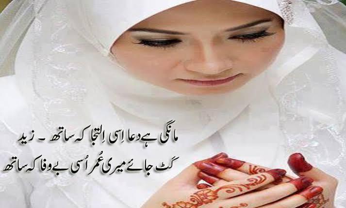 good morning urdu shayari girlfriend