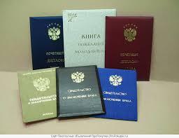Удостоверения дипломы свидетельства папки в Москве м Перово  Удостоверения дипломы свидетельства папки