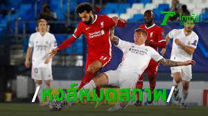 ลิเวอร์พูล สู้ไม่ไหว บุกโดน เรอัล มาดริด ทุบดับ 3-1 ยกแรก 8 ทีม ชปล.