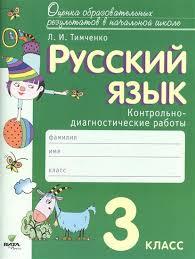 Русский язык класс Контрольно диагностические работы Тимченко  Контрольно диагностические работы