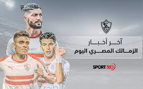 ملخص أخر أخبار نادي الزمالك المصري اليوم.. 5 مشاهد منتظرة في مباراة الزمالك  وتونجيت - سبورت 360