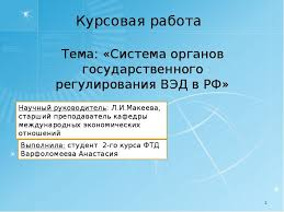 Курсовая на тему компетенция органов местного самоуправления Курсовая на тему компетенция органов местного самоуправления файлом