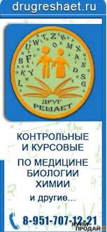 Оказание услуг Контрольные курсовые и тесты по биологии в Барнауле