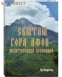 Святая Гора Афон - молитвенница Вселенной. Путеводитель - 1 ...