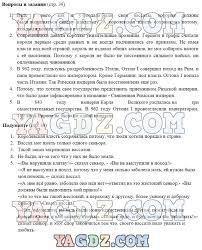 ГДЗ по истории класс Агибалова Донской учебник